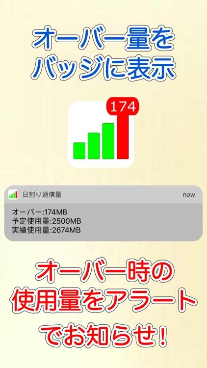 日割り通信量 screenshot-3
