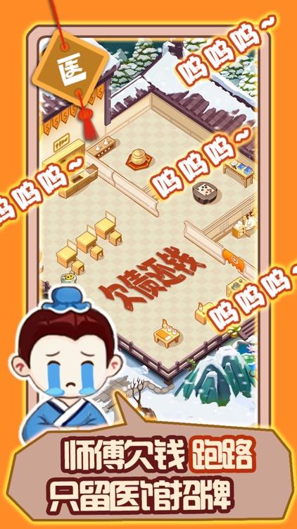 江湖医馆 screenshot-1