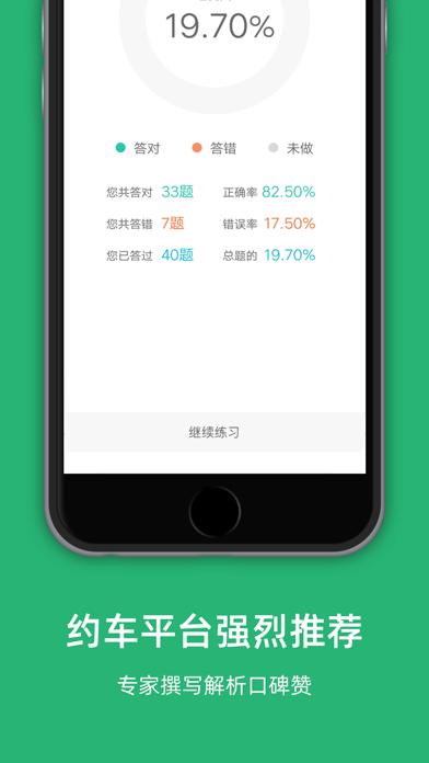 南通网约车考试—同步更新官方权威题库 screenshot four
