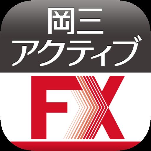 [店頭FX]岡三アクティブFX for Mac