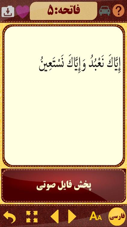 Partovee az Quranپرتوی از قرآن