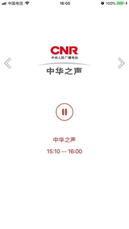 中国之声 screenshot-4