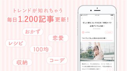 LUCRA(ルクラ)-知りたいが見つかる女性向けアプリ - 窓用