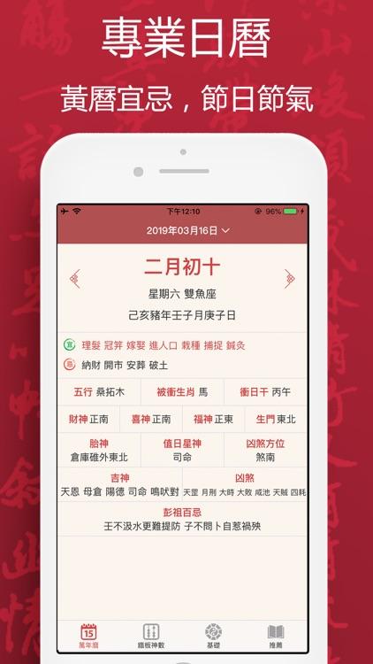 鐵板神數-專業八字命理玄學測算 screenshot-4
