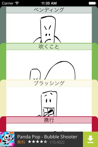 Flashables 50 日本語 Audio - náhled