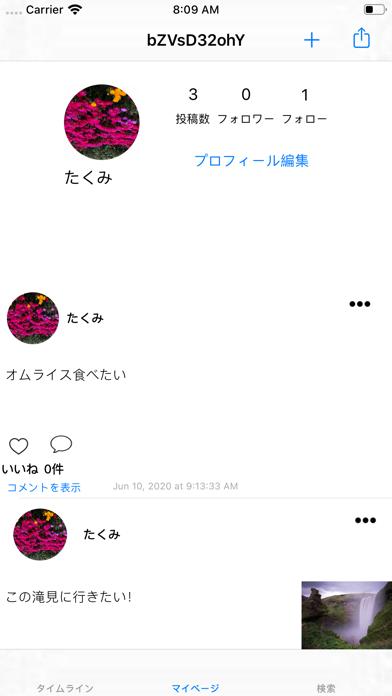 Asobon screenshot 2