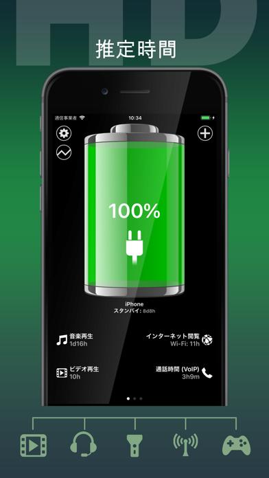 バッテリー HD Proのおすすめ画像1