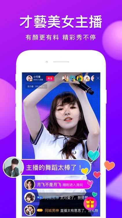 ViFun直播-正妹帅哥在线视频交友软件
