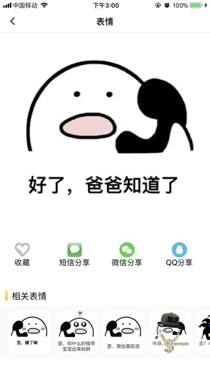 全民斗图——在线疯狂斗图表情包大全 screenshot-4