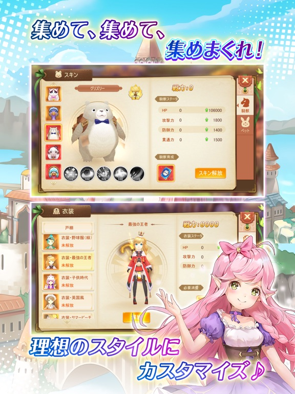 ユートピア・ゲート~双子の女神と未来へのつばさ~のおすすめ画像4