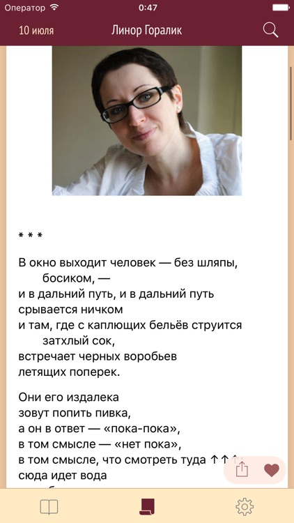 Russian Poem of the Day