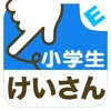 小学生算数:けいさん ゆびドリル(計算学習アプリ) - iPadアプリ