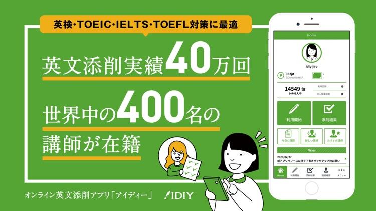 IDIY-英語添削アイディー