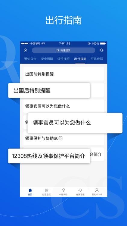 外交部12308 screenshot-3