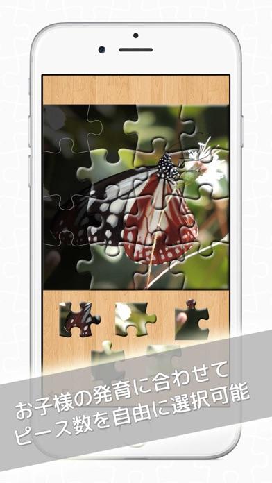 パズルあそび -子供のためのジグソーパズル-のおすすめ画像3