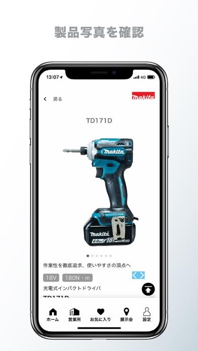 マキタ製品&営業所 紹介アプリのスクリーンショット3