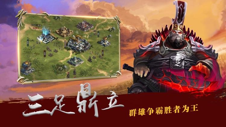 傲龙三国-策略卡牌放置类国战手游 screenshot-4