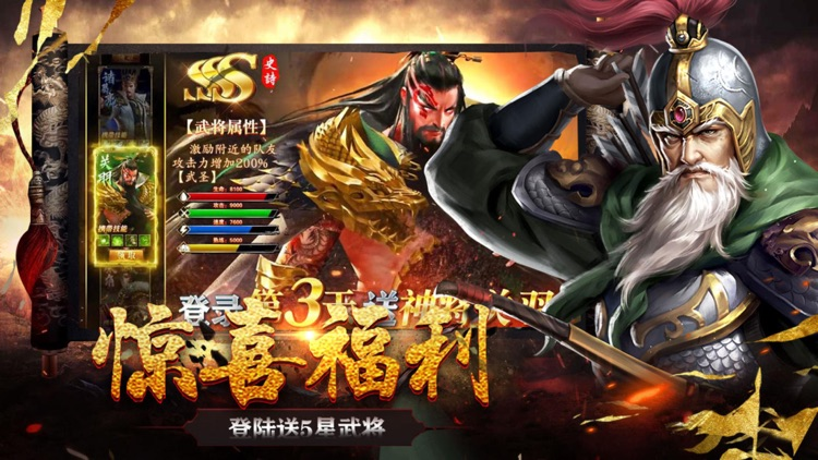乱世三国:一统天下 screenshot-3