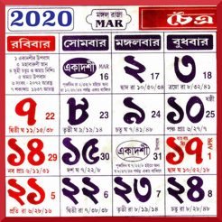 Bangla bf 2020