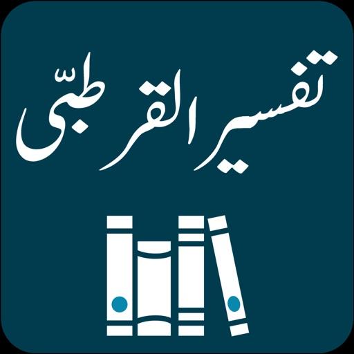 Tafseer Al Qurtubi | Quran
