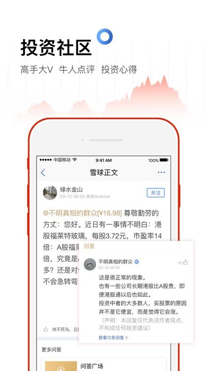 雪球股票-股票证券基金炒股开户 screenshot-3