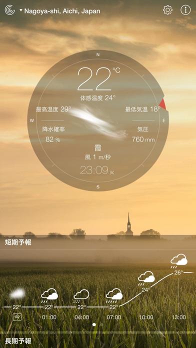 気象ライブ - 地域の天気予報 ScreenShot3
