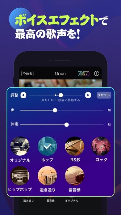 Pokekara - 採点カラオケアプリのおすすめ画像5