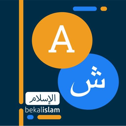 Al-Kamus
