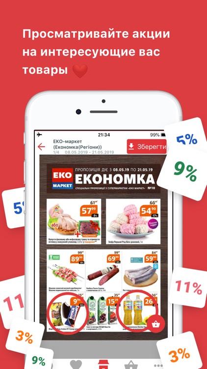 Love Sales Promotions Ukraine screenshot-5