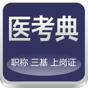 医考典-考试内容应有尽有(职称三基上岗证等)