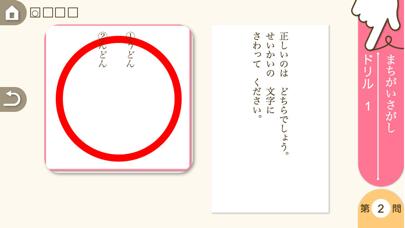 小学生こくご 言葉と文:ゆびドリル(国語学習アプリ)のおすすめ画像3