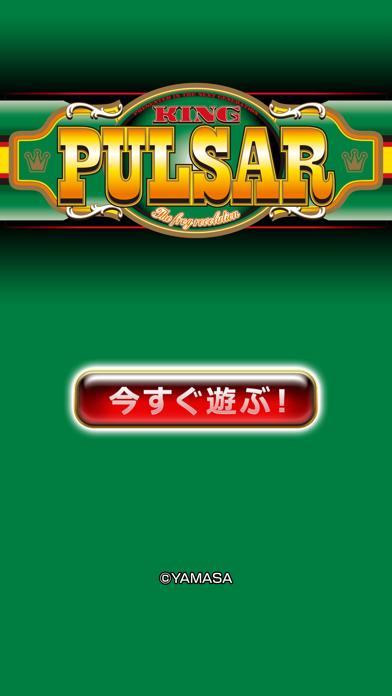 [グリパチ]キングパルサー screenshot1