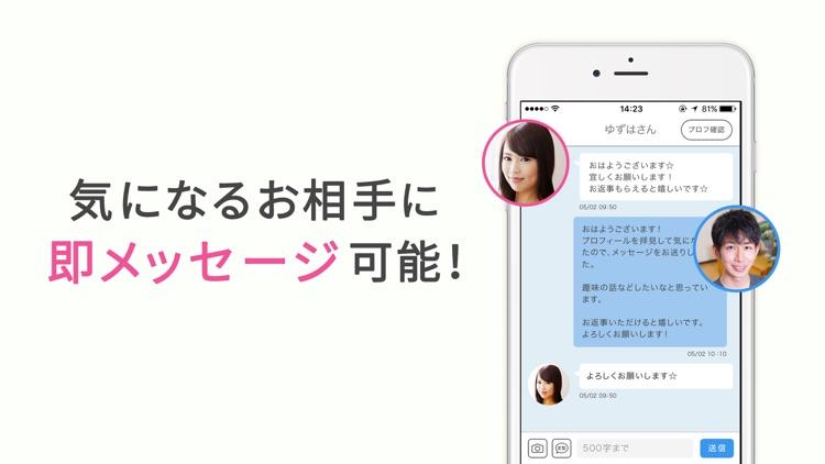 出会いはPCMAX - 恋活・マッチング・デーティングアプリ screenshot-3