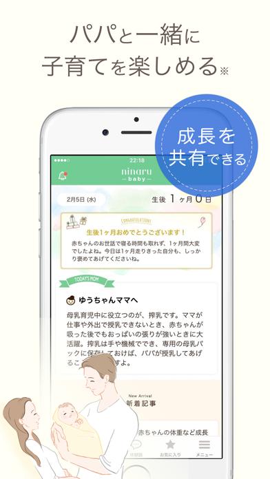 ninaru baby 育児・子育てアプリのおすすめ画像3