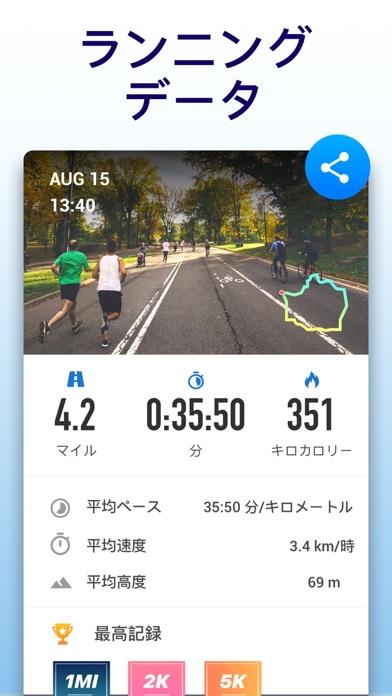 Leap: マップ・マイ・ラン、ランニングアプリのおすすめ画像6