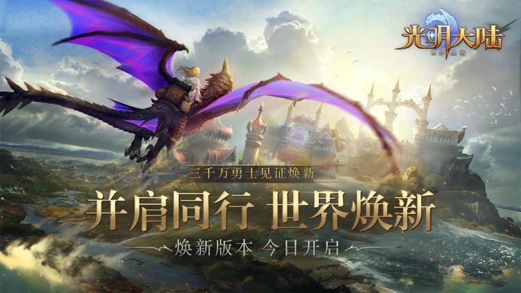 光明大陆-焕新版 screenshot-0