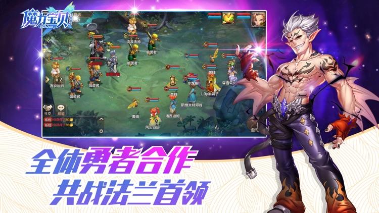 魔力宝贝 screenshot-2