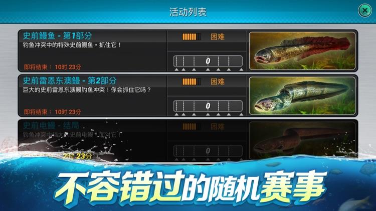 钓鱼大对决 screenshot-4