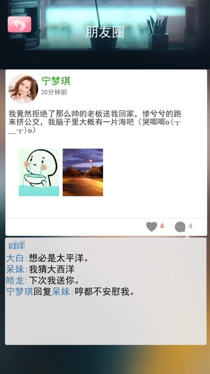甜心女友 screenshot-1