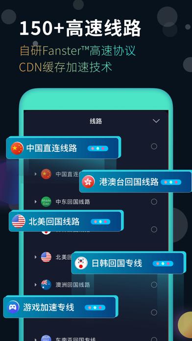 快帆加速器 - 海外华人穿梭回国のおすすめ画像3
