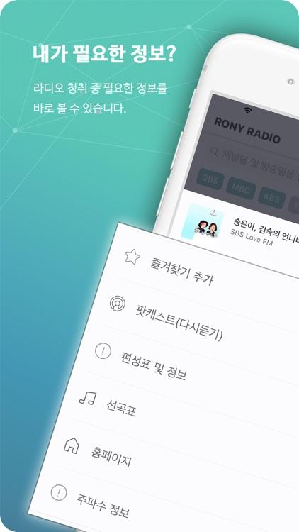 로니 라디오 - RONY RADIO