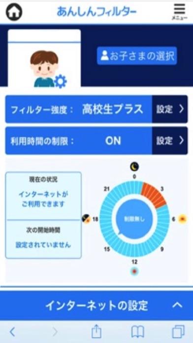 あんしんフィルター for SoftBankのおすすめ画像2