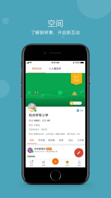 学乐云管理 screenshot-4