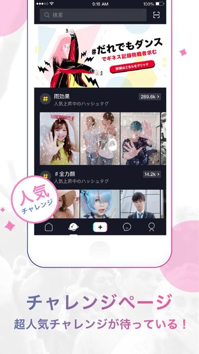 Screenshot for TikTok ティックトック in Japan App Store