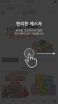 공동구매북 - 09Book iphone images