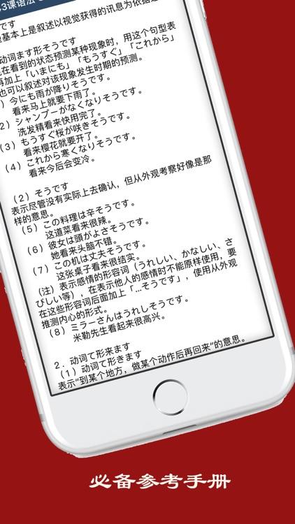 大家的日语语法 screenshot-3