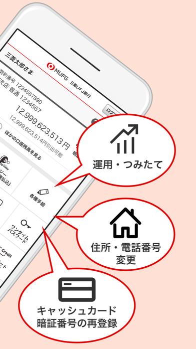 三菱UFJ銀行 screenshot1