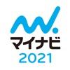 マイナビ2021 新卒・既卒学生のための就活アプリ