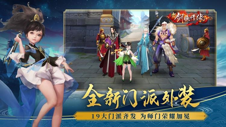 剑侠情缘(Wuxia Online) - 新门派段氏再起波澜 screenshot-4