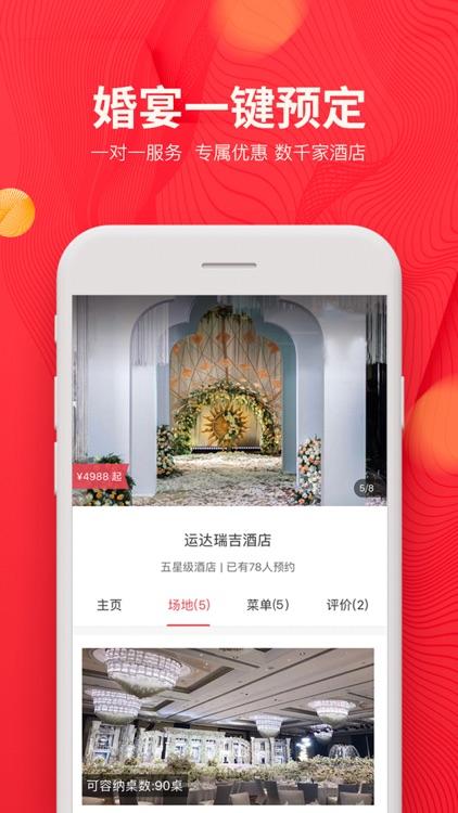 蜜匠婚礼-结婚办婚礼首选APP screenshot-5